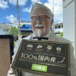 【2020年最新】宮古島にあるチェーン店(飲食店編)