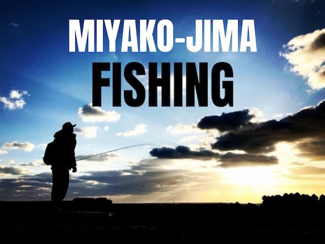 【宮古島】釣りにオススメな時期|種類や場所によって釣れる時期をご紹介