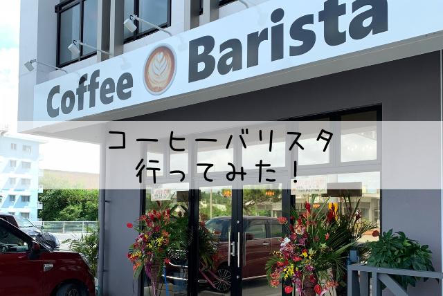 【新店】Coffee Baristaに行ってみた!【感想】