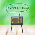 宮古島で見られるテレビ番組【チャンネル数少なっ!】