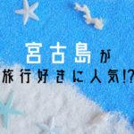 【トリップアドバイザー】旅行好きの間で宮古島が人気!