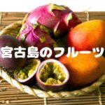 宮古島産のフルーツ|女性に嬉しい成分たくさん