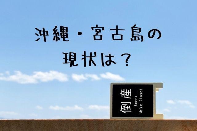 【コロナ倒産】沖縄・宮古島の現状は…?
