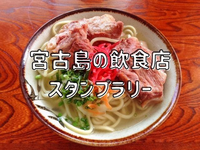 【豪華景品あり】宮古島の飲食店でスタンプラリー開始!