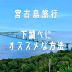 【無料アリ】宮古島旅行の情報収拾にオススメな方法【本・ネット】
