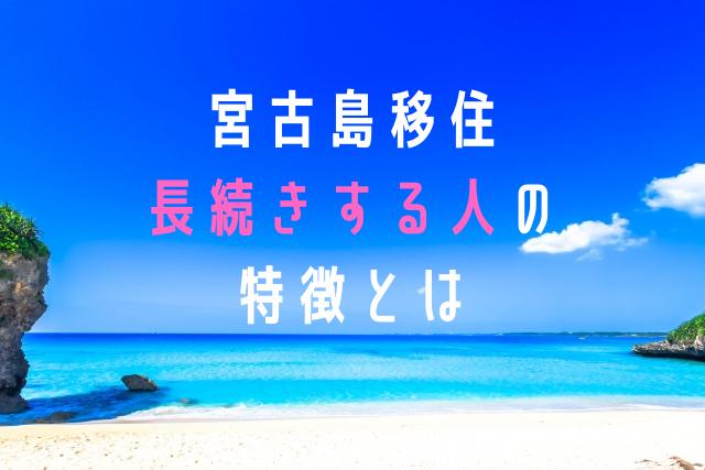 【宮古島】移住生活が長続きする人の特徴【離島】