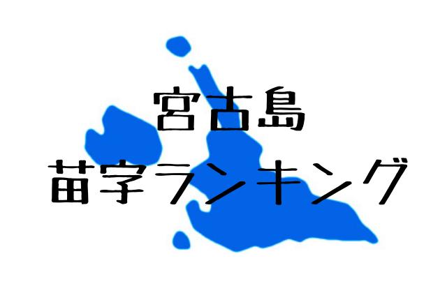 宮古島に多い苗字ランキング