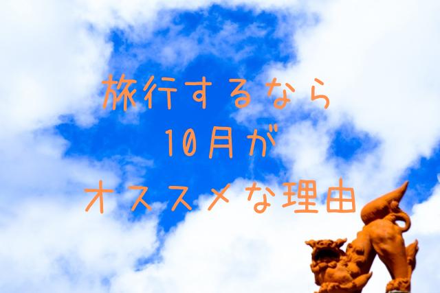 10月の宮古島旅行がオススメな理由