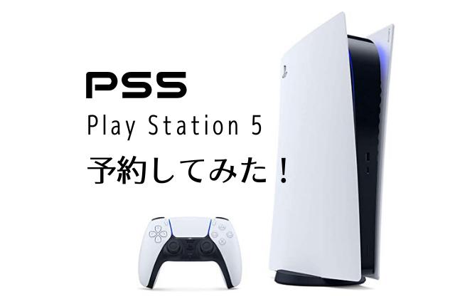 【PS5】予約してみた!|予約サイトまとめ【PlayStation5】