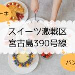 【スイーツ】宮古島の390号線が今アツい!【激戦区】