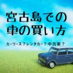 【車必須】宮古島での車の買い方|リース・レンタカー・中古車