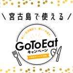 【まとめ】GoToイートキャンペーン 宮古島で使えるお店