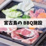 宮古島のBBQ施設|レンタル・肉屋も紹介