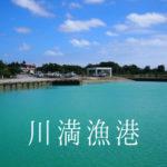 【宮古島】川満漁港の釣りポイント|地元民に大人気