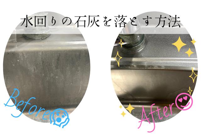 【掃除】水回りの石灰汚れを簡単に落とす方法【クエン酸】