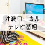 【オススメ】沖縄で人気のローカルテレビ番組【面白い】
