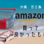 【沖縄・宮古島】Amazonで買ってよかったもの50選【移住生活】
