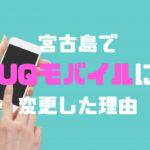 宮古島でUQモバイルに変更した理由 【格安SIM】