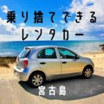 【宮古島】乗り捨てできるレンタカーまとめ【配車・引き取り】