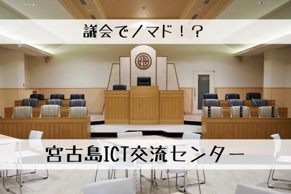 テレワークなら宮古島ICT交流センターが最高【ノマド】