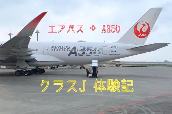 【JAL】エアバスA350のクラスJシートが良すぎ!
