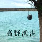 【宮古島】高野漁港の釣りポイント