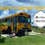 【宮古島でハワイ気分】ハリーズシュリンプトラックが美味しい!