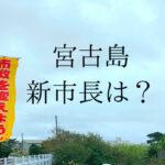 【新市長】座喜味一幸氏ってどんな人?