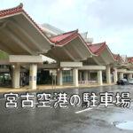 【リニューアル】宮古空港の駐車場|駐車違反に注意!
