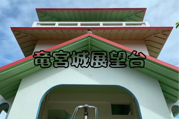 【来間島】竜宮城展望台は絶対行くべき!【写真映え】