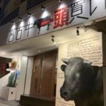 【宮古牛一頭買い】玉城がトップクラスで美味しい!【焼肉】