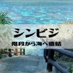 【穴場】階段から海へ直結!シンビジへの行き方【伊良部島】