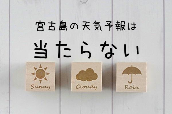 【経験】宮古島の天気予報は当たらない!【対処法】