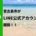 宮古島市がLINE公式アカウントを開設
