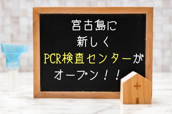 宮古島に民間PCR検査センターがオープン 【コロナ】