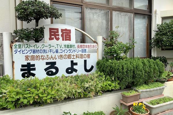 【デカ盛り】民宿まるよしの食堂がコスパ最強!