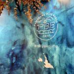 【ハンモックあり】PAINAGAMA BLUE BOOTH (パイナガマブルーブース)