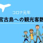 【コロナ元年】宮古島の観光客はどのくらい減った?