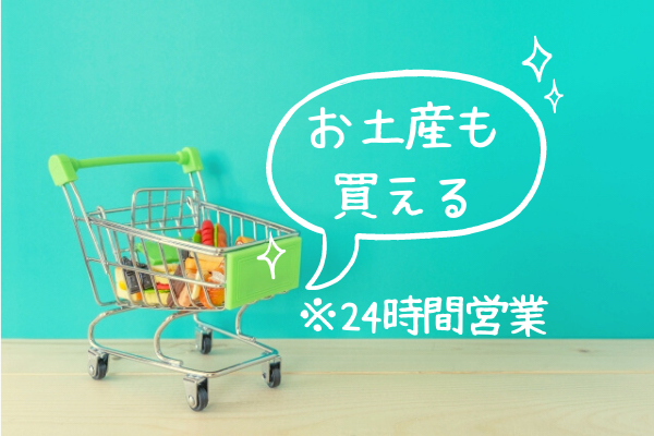 【宮古島】夜中でもお土産が買える|マックスバリュが便利すぎ!