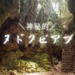 【ヌドクビアブ】知られざる神秘的な洞窟までの行き方【伊良部島】