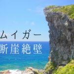 【絶景】ムイガー断崖絶壁を詳しく紹介!
