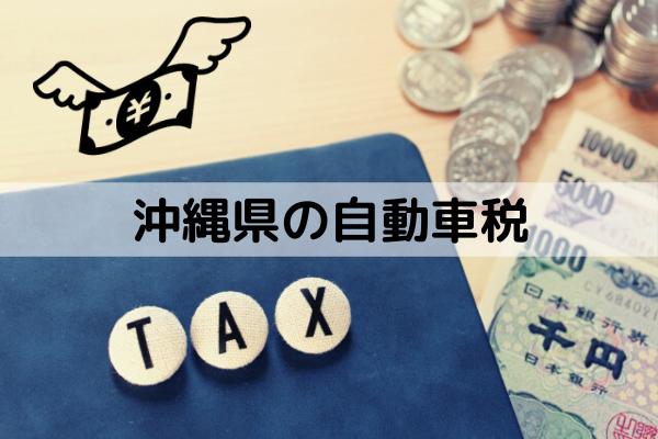 沖縄県の自動車税は?お金がないときの対処法も紹介