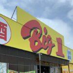 【沖縄のドンキ!?】ビッグワンでのお買い物が楽しすぎる!