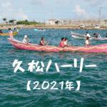 【2021年】久松漁港のハーリーをレポートします!