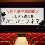 宮古島の映画館|よしもと南の島パニパニシネマ