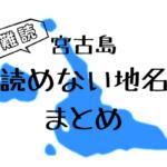 【超難読!】宮古島の読めない地名まとめ