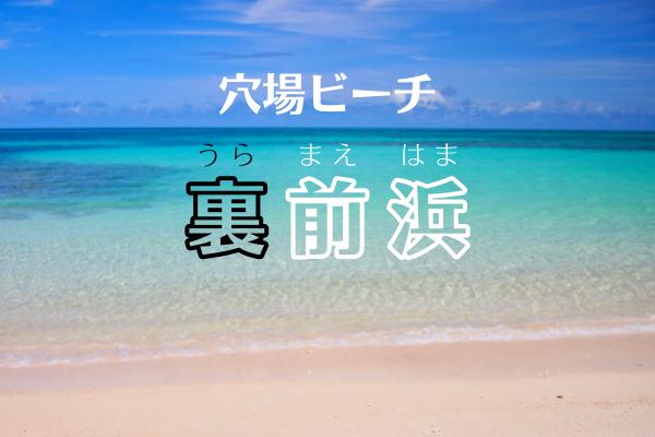 """【穴場ビーチ】静かに過ごしたい人には""""裏""""前浜がオススメ!"""