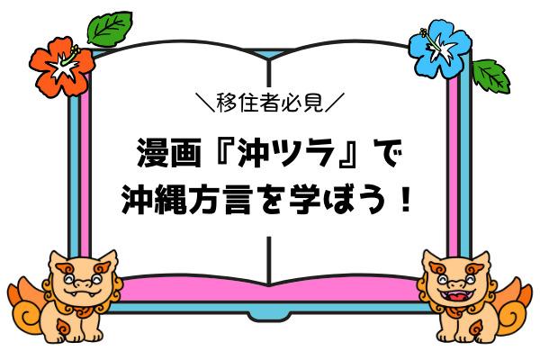 【移住者必見!】漫画『沖ツラ』で沖縄方言を学ぼう