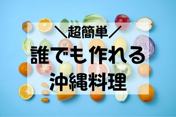 【超簡単】誰でも作れる沖縄料理レシピ【料理初心者向け】